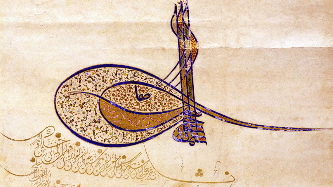 الفن العثمانى والاسلامى فى تركيا